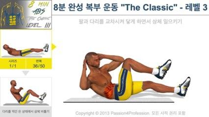 """8분 완성 복부 운동 """"The Classic"""" - 레벨 3"""