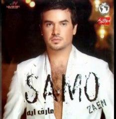Samo Zaen - 3aref Eh _ سامو زين - عارف ايه
