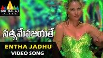 Entha Jadhu Chesade Video Song - Satyameva Jayathe - Rajasekhar, Sanjana