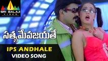 IPS Andhale Video Song - Satyameva Jayathe - Rajasekhar, Sanjana