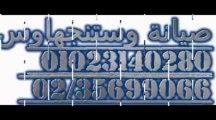 الرسمى صيانة وستنجهاوس القاهرة (01095999314)ضمان(35699066) توكيل ثلاجات وستنجهاوس
