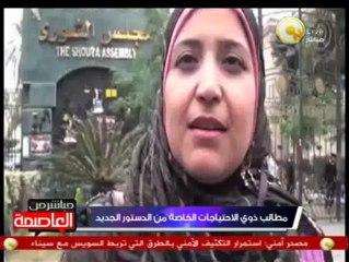 حقوق ومطالب ذوي الاحتياجات الخاصة من الدستور الجديد - أ. عمرو حسن