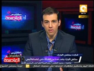 مجلس الوزراء يوصي بسرعة إصدار قانون التظاهر ومراجعة قرارات العفو الصادرة من مرسي