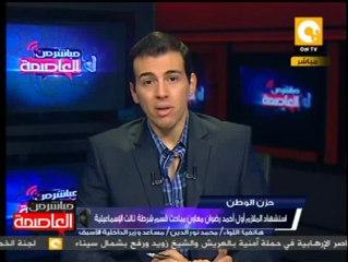الداخلية: إستشهاد الملازم أول أحمد رضوان إثر إطلاق النار عليه من قبل مجهولين