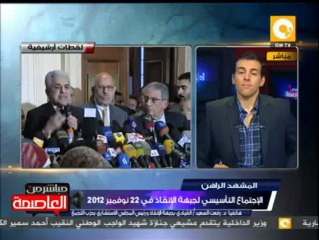 بيان جبهة الإنقاذ الوطني في ذكرى إعلان تأسيسها عقب إعلان مرسي الدستوري