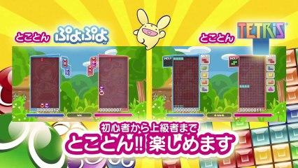 Puyopuyo Tetris - Second trailer de Puyo Puyo Tetris