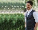 Nikos Oikonomopoulos - Mi Figeis Tora (Official Audio)