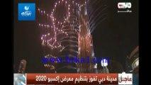 """لحظة اعلان فوز دبي بتنظيم معرض """" إكسبو 2020 """" من قناة دبي"""