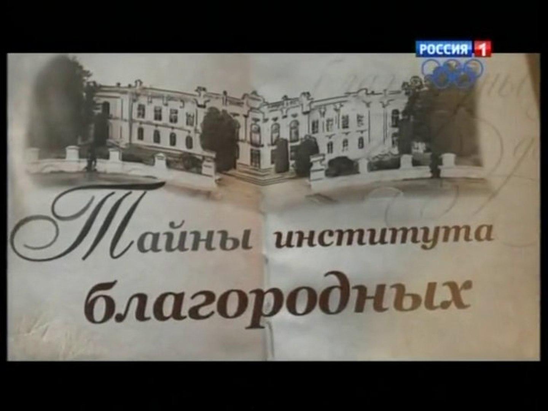 Тайны института благородных девиц 226 серия,2013,мелодрама,сериал,фильм