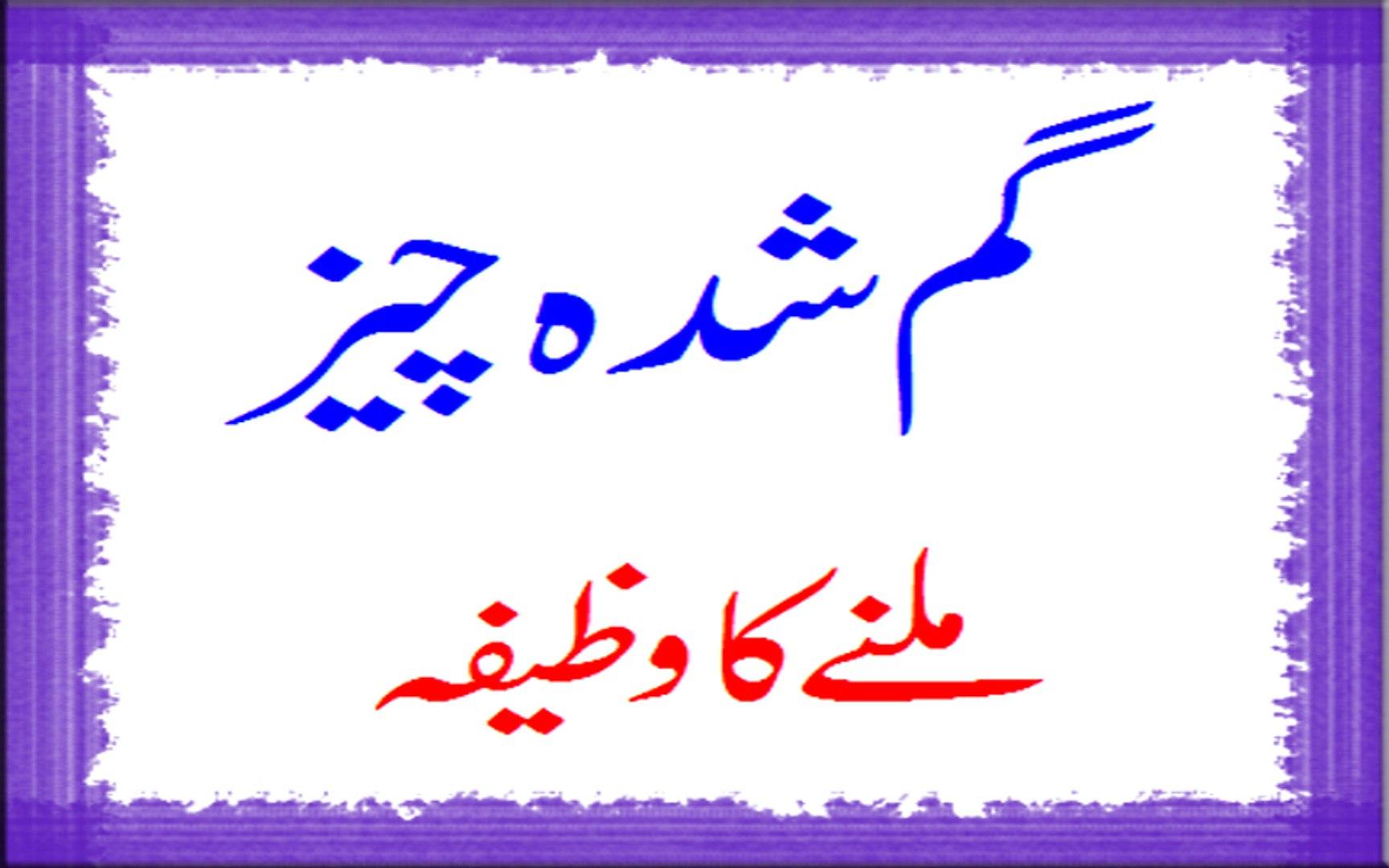 Gumshuda Cheez Milnay Ka Wazifa