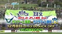 2013 J2・JFL入れ替え戦 第2戦 告知CM