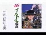 BS Ihatovo Monogatari Radio Ad _ BS イーハトーヴォ物語 CM (Satellavie