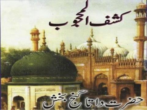 Kashf ul Mahjoob (Introduction) Part - I