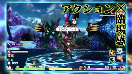 Sword Art Online - Harem Trailer de Sword Art Online : Hollow Fragment