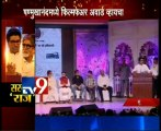 LIVE Raj Thackeray Speech in MNCS 7th Anniversery Function-TV9