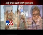 Amitabh Bachchan,Aamir Khan,Many More Celebrity & Politicians 'Marathi Speech'-TV9