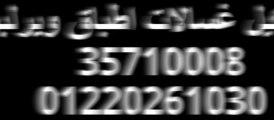 توكيل غسالات ويرلبول 01060037840 - اصلاح ثلاجات ويرلبول 35699066 صيانة غسالات اطباق ويرلبول