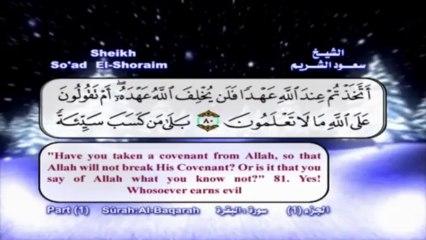 Quraan Kareem (Saood Al Shorem )Part 1 Al Bakra (5)