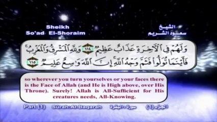 Quraan Kareem (Saood Al Shorem ) Part 1 Al Bakra (7)