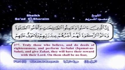 Quraan Kareem (Saood Al Shorem ) Part 2 Al Bakra (3)