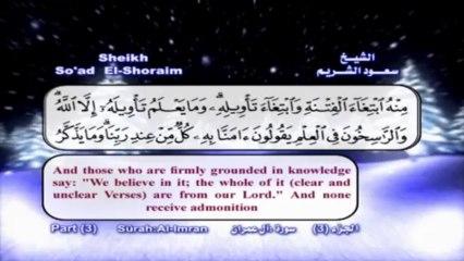 Quraan Kareem (Saood Al Shorem ) Part 2 Al Omran (1)