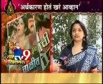 'Touring Talkies' Trupti Bhoir 'Christmas 2013' Celebration-TV9