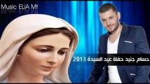 حسام جنيد  عيد السيدة 2013