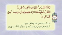 097 Surah Al Qadr - Complete with Urdu translation