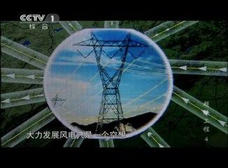 [超级工程][第四集]海上巨型风机