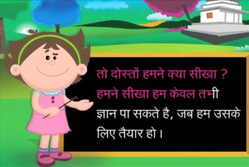 Kids Story- Chamatkari Katora -Hindi Kids story- Children Stories by Pari- Video for kids