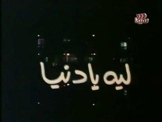 Lih Ya Doniya  1   فيلم ليه يادنيا