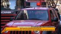 Τραγωδία στο Κορδελιό. Τρεις νεκροί από φωτιά που ξέσπασε σε διαμέρισμα. Έχασε τη ζωή του 2χρονο αγοράκι