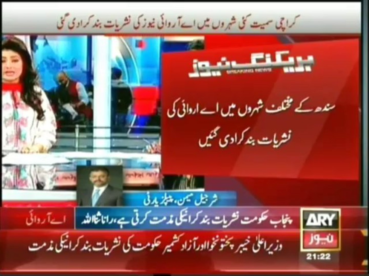ARY News forced turned off, reaction from media and political forces