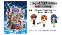 Higurashi Daybreak Portable - Générique