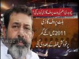 Ch. Aslam's funeral prayers to be offered today