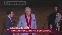 Υπουργός Υγείας Άδωνις Γεωργιάδης βραβεύει Κοντομηνά στο Βεάκειο 18Sep13