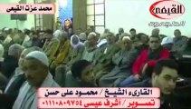 الشيخ محمود على حسن QARI MAHMOOD ALI HASAN sourah al maryam