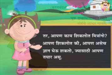 Kids Story -  Marathi Story for Kids - Malkat Bhande