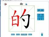 """Le possessif """"de"""" (的) en chinois - cours de chinois en ligne #1"""