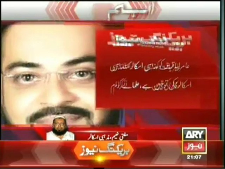 Renowned religious scholar criticized Aamir Liaquat