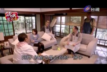 流氓蛋糕店 第3集(上) CHOCOLAT Ep 3-1
