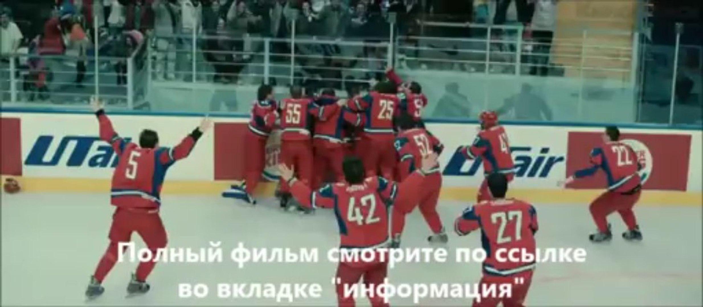 смотреть фильм Чемпионы