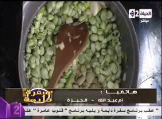 شوربة الفول الأخضر- الشيف محمد فوزى - سفرة دايمة