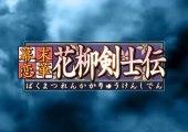Bakumatsu Renka Karyuu Kenshiden Opening HD 1080p PS2