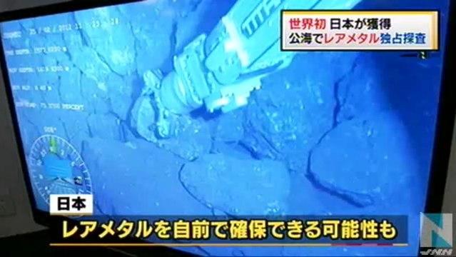 20140127太平洋公海のレアメタル独占探査権、日本が獲得 - 動画 ...