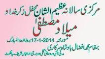 Salana Mehfil e Zikr o Naat  17 Jan 2014 Part1  www.madni.pk