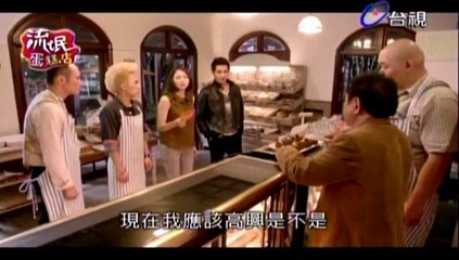 流氓蛋糕店 第4集 CHOCOLAT Ep 4