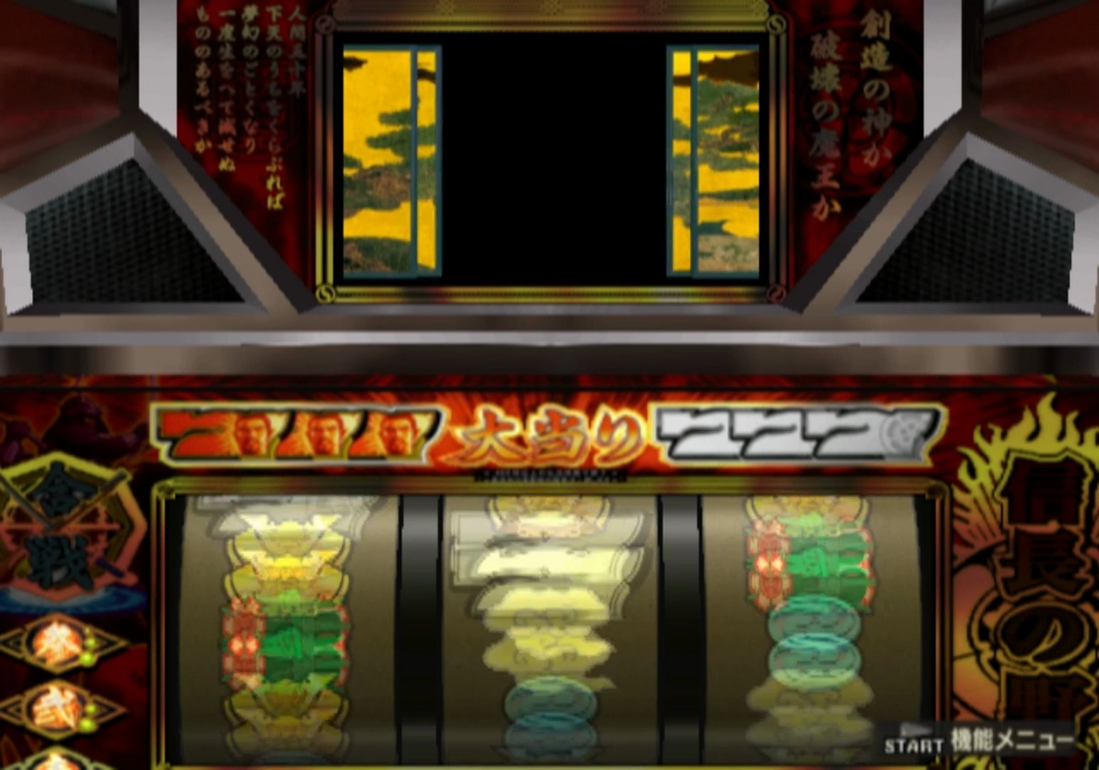 Pachi-Slot Nobunaga no Yabou Tenka Sousei Gameplay HD 1080p PS2