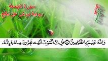 الحزب 55 ~الثمن الأول ~سورة الجمعة~برواية ورش عن نافع~ الشيخ محمود خليل الحصري