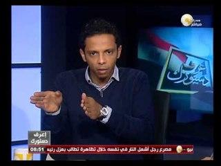 المادة 81 من الدستور المصري الجديد ـ اعرف دستورك